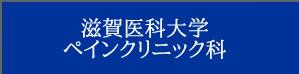 滋賀医大 ペインクリニック科