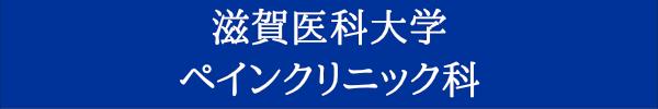 滋賀医科大学 ペインクリニック科